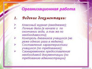 Организационная работа Ведение документации: Классный журнал (ежедневно); Ли