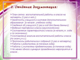 2. Отчётная документация: План-сетка воспитательной работы в классе на четве