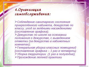 4.Организация самообслуживания: Соблюдение санитарного состояния прикреплённо