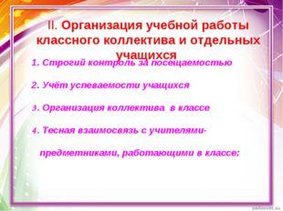 II. Организация учебной работы классного коллектива и отдельных учащихся 1. С