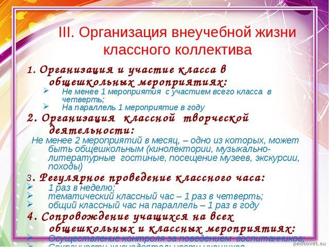 III. Организация внеучебной жизни классного коллектива 1. Организация и участ...