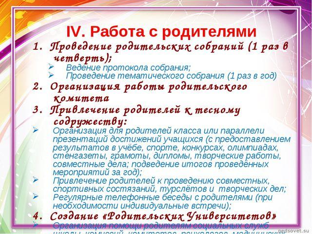 IV. Работа с родителями 1. Проведение родительских собраний (1 раз в четверть...