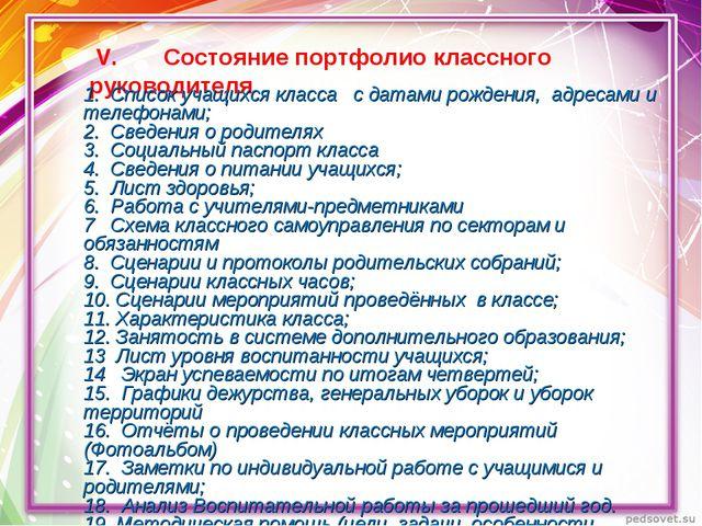 V. Состояние портфолио классного руководителя 1. Список учащихся класса с да...