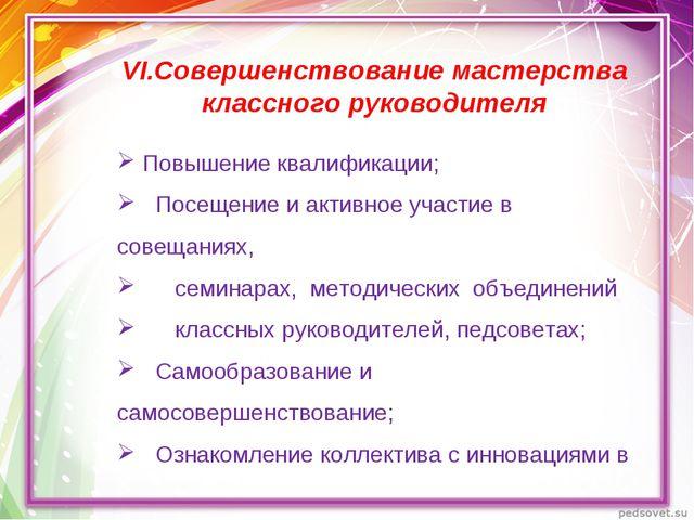 VI.Совершенствование мастерства классного руководителя Повышение квалификации...