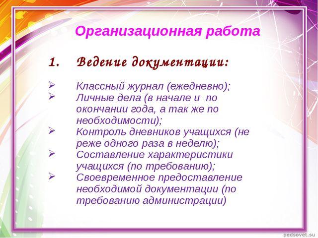 Организационная работа Ведение документации: Классный журнал (ежедневно); Ли...