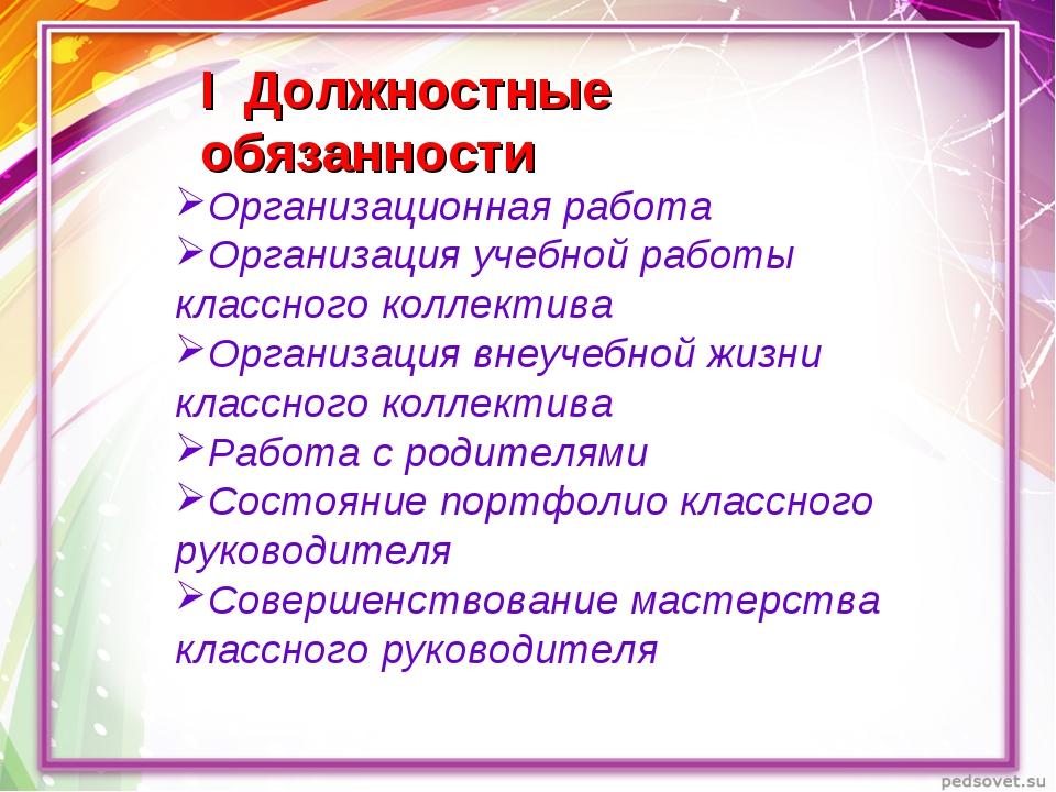 I Должностные обязанности Организационная работа Организация учебной работы к...