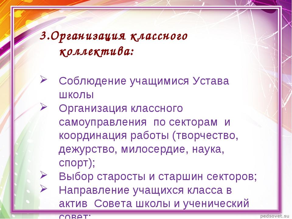3.Организация классного коллектива: Соблюдение учащимися Устава школы Организ...