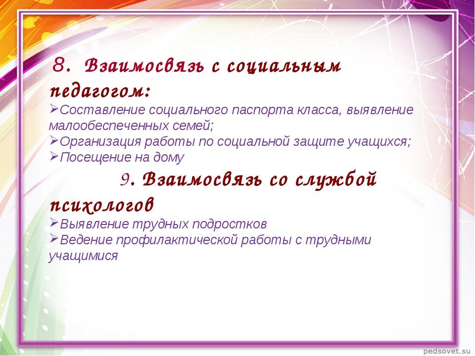 8. Взаимосвязь с социальным педагогом: Составление социального паспорта клас...