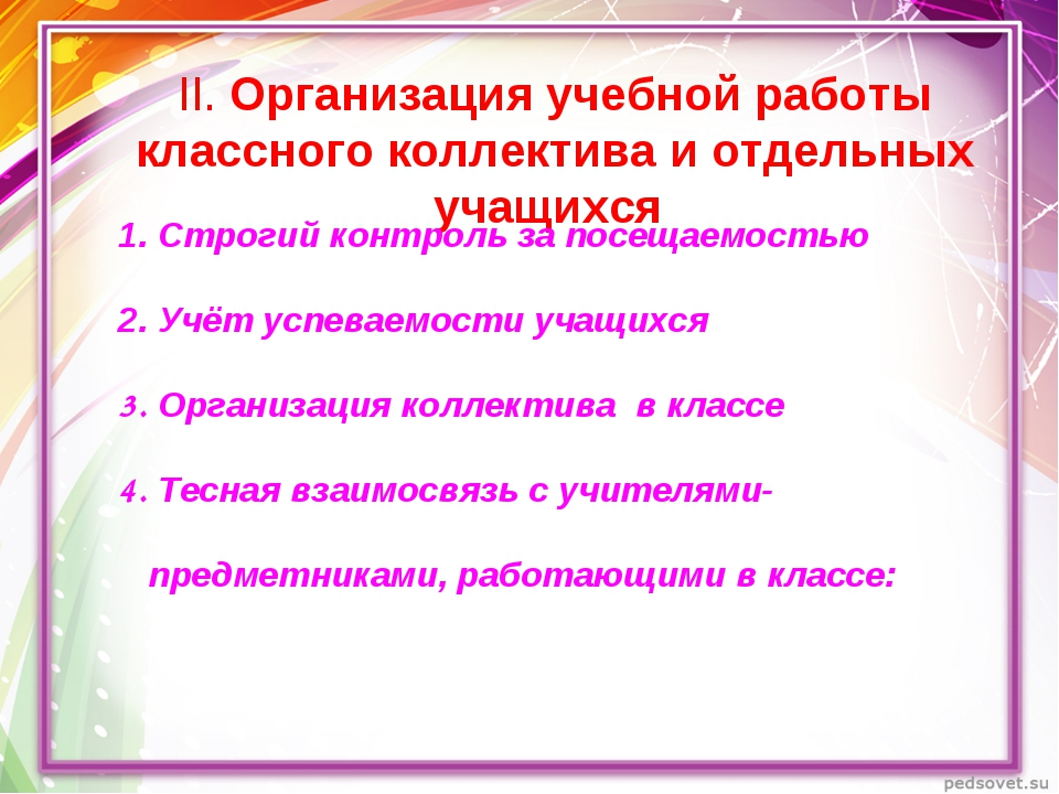 II. Организация учебной работы классного коллектива и отдельных учащихся 1. С...