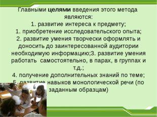 Главными целями введения этого метода являются: 1. развитие интереса к предме
