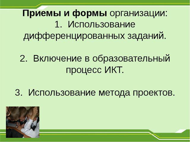 Приемы и формы организации: 1. Использование дифференцированных заданий. 2. В...