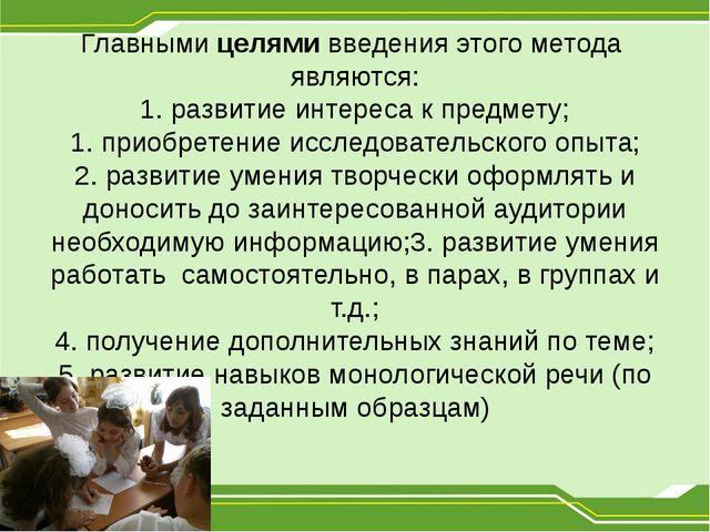 Главными целями введения этого метода являются: 1. развитие интереса к предме...