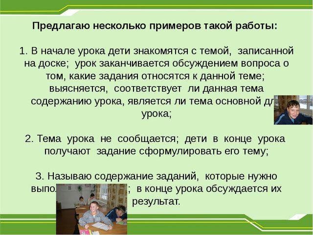 Предлагаю несколько примеров такой работы: 1. В начале урока дети знакомятся...