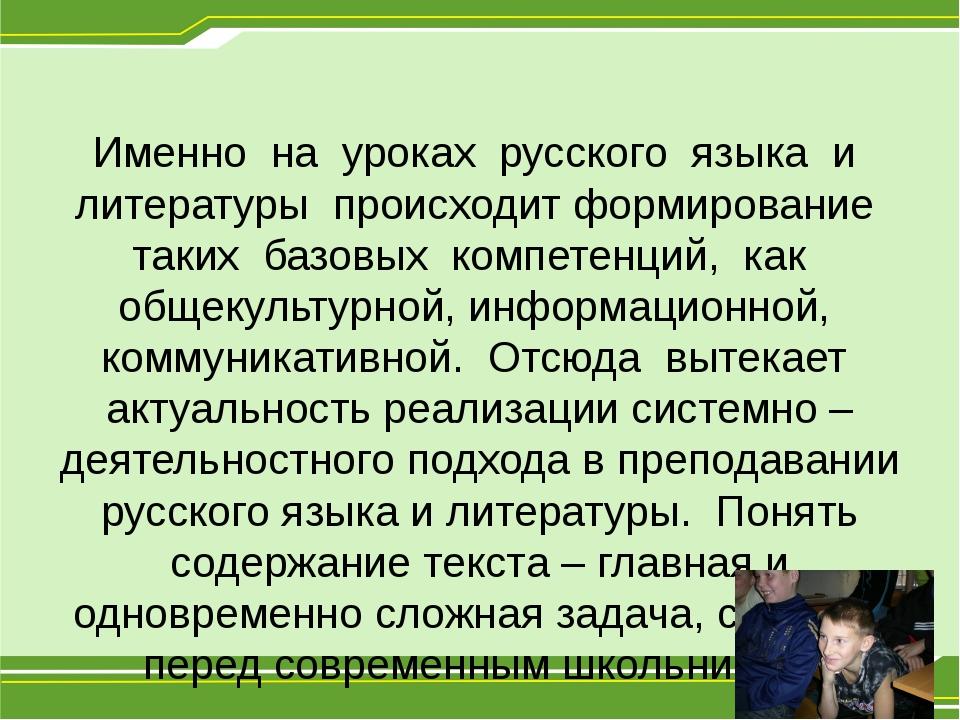 Именно на уроках русского языка и литературы происходит формирование таких ба...