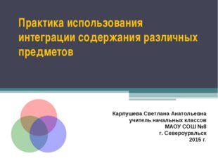 Практика использования интеграции содержания различных предметов Карпушева Св