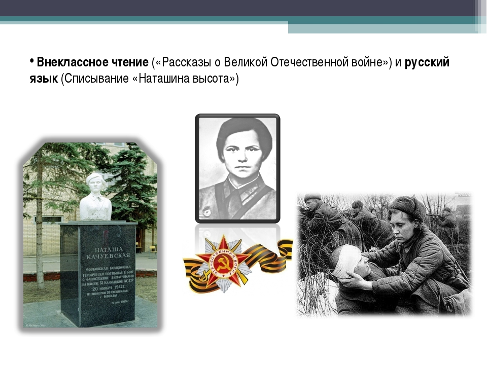 Внеклассное чтение («Рассказы о Великой Отечественной войне») и русский язык...