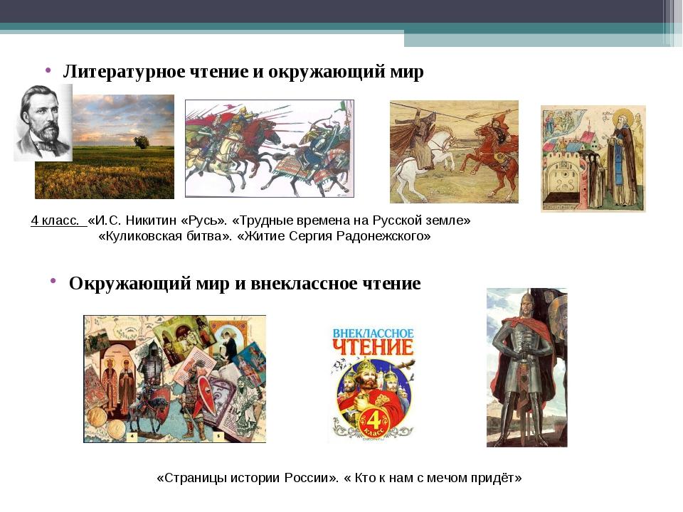 Литературное чтение и окружающий мир 4 класс. «И.С. Никитин «Русь». «Трудные...