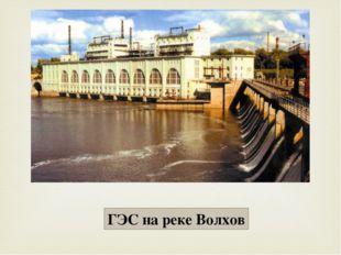 ГЭС на реке Волхов