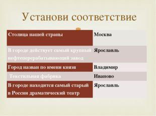 Установи соответствие Столица нашей страны Москва В городе действует самый кр