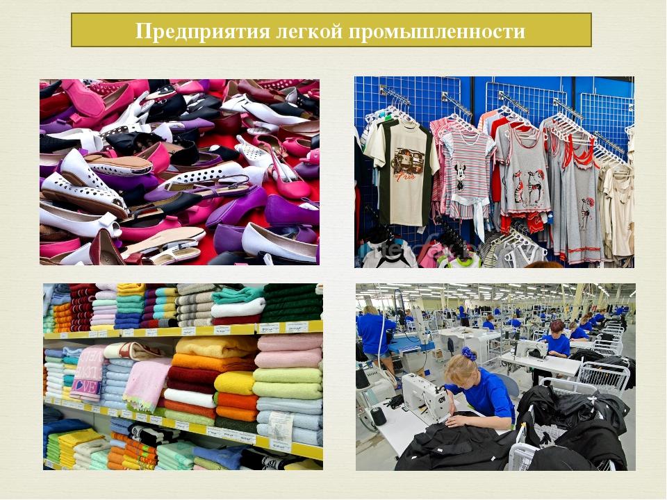 Предприятия легкой промышленности