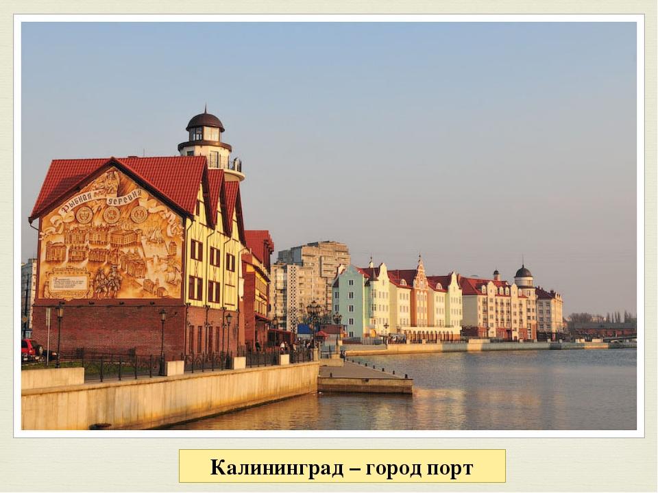 Калининград – город порт