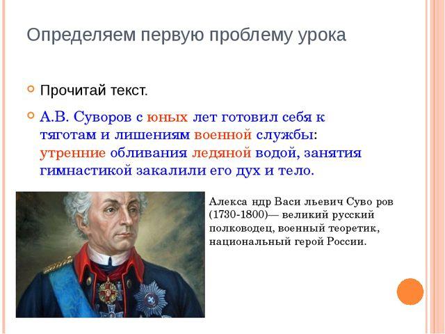 Определяем первую проблему урока Прочитай текст. А.В. Суворов с юных лет гото...