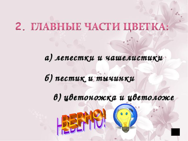 а) лепестки и чашелистики б) пестик и тычинки в) цветоножка и цветоложе