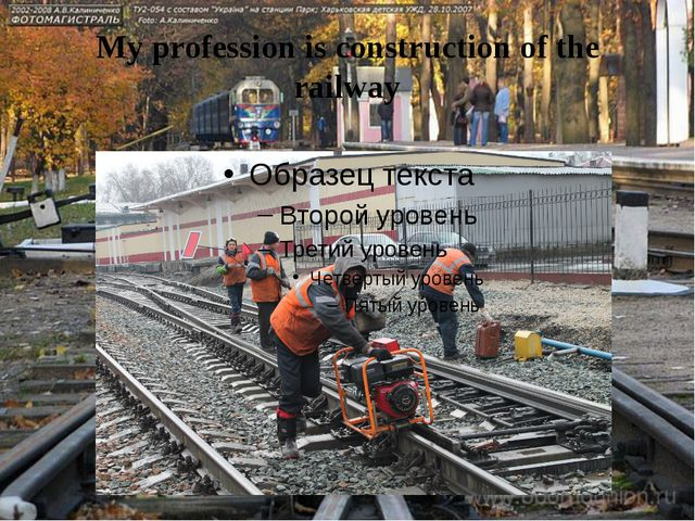 My profession is сonstruction of the railway