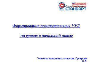 Учитель начальных классов: Гусарова С.А. Формирование познавательных УУД на у