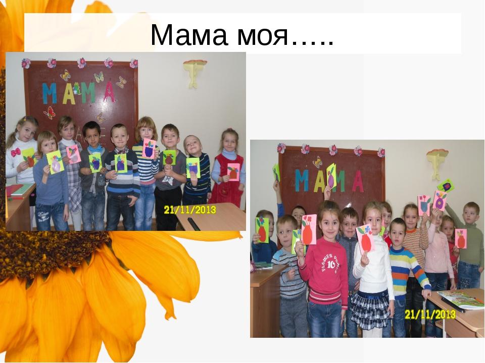 Мама моя…..