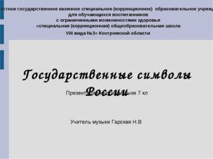 Государственные символы России Презентация к уроку музыки 7 кл Учитель музык