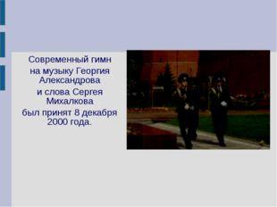 Современный гимн на музыку Георгия Александрова и слова Сергея Михалкова был