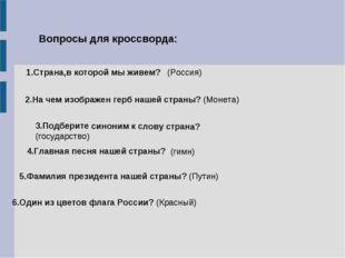 Вопросы для кроссворда: 1.Страна,в которой мы живем? (Россия) 2.На чем изобра