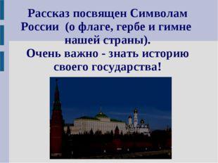 Рассказ посвящен Символам России (о флаге, гербе и гимне нашей страны). Очень