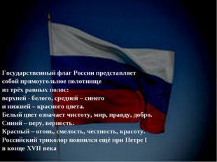 Государственный флаг России представляет собой прямоугольное полотнище из трё