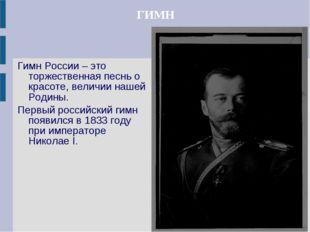 ГИМН Гимн России – это торжественная песнь о красоте, величии нашей Родины. П