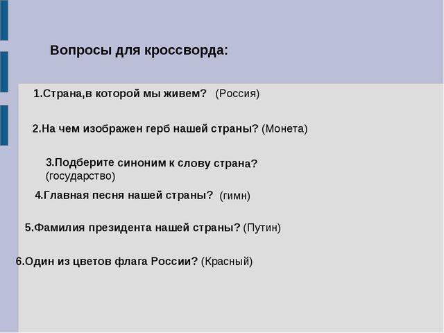 Вопросы для кроссворда: 1.Страна,в которой мы живем? (Россия) 2.На чем изобра...