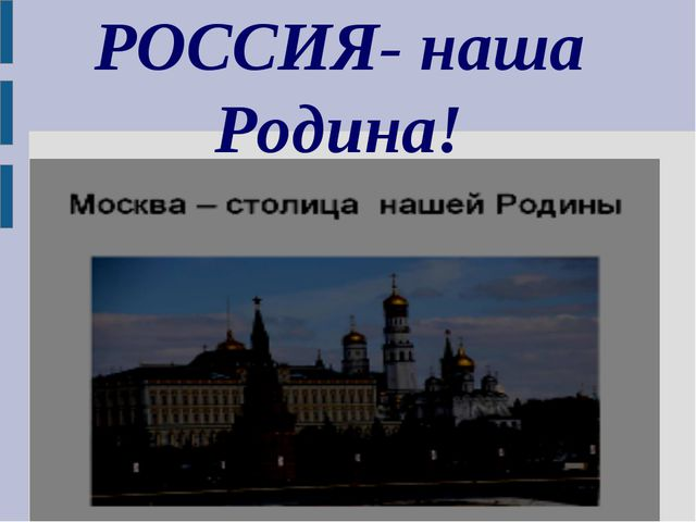 РОССИЯ- наша Родина!