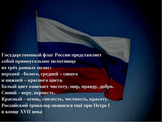 Государственный флаг России представляет собой прямоугольное полотнище из трё...