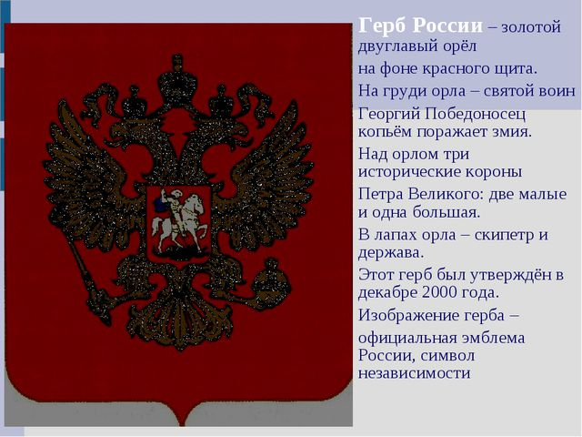 Герб России – золотой двуглавый орёл на фоне красного щита. На груди орла – с...