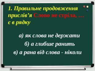 а) як слова не держати б) а глибше ранить в) а рана від слова - ніколи 1. Пр