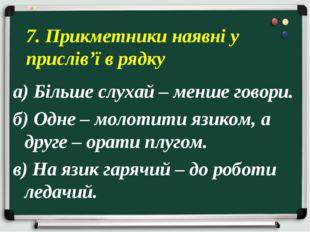 а) Більше слухай – менше говори. б) Одне – молотити язиком, а друге – орати п
