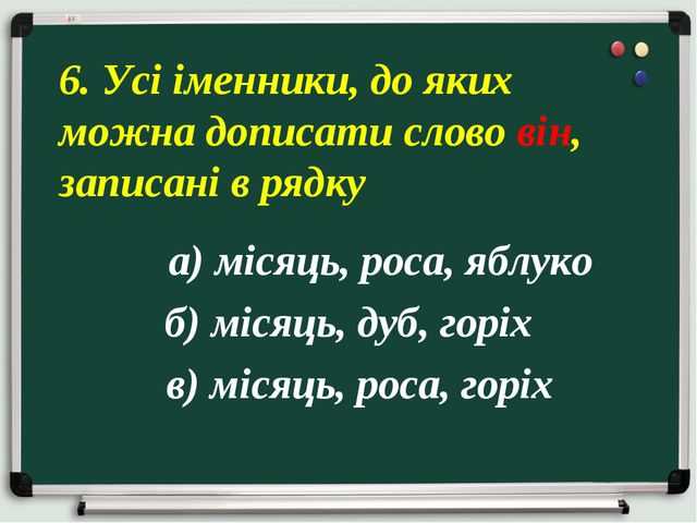 а) місяць, роса, яблуко б) місяць, дуб, горіх в) місяць, роса, горіх 6. Усі...