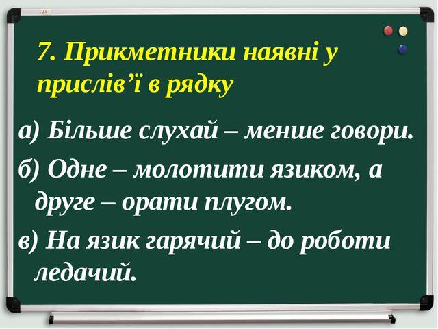 а) Більше слухай – менше говори. б) Одне – молотити язиком, а друге – орати п...