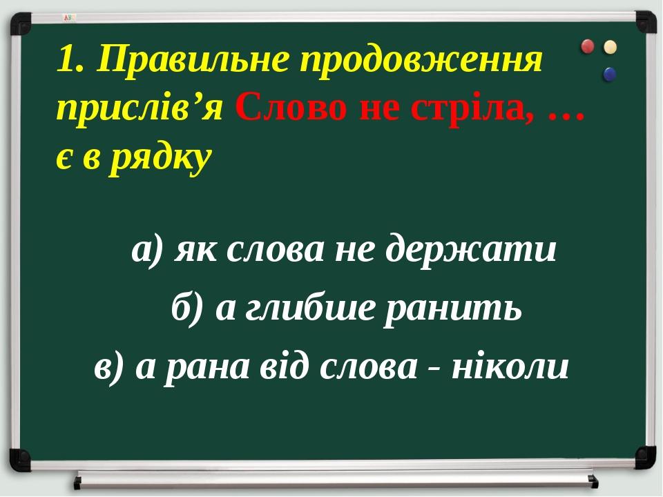 а) як слова не держати б) а глибше ранить в) а рана від слова - ніколи 1. Пр...
