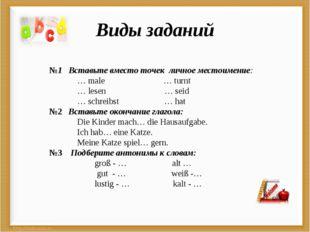 Виды заданий №1 Вставьте вместо точек личное местоимение: … male … turnt … le