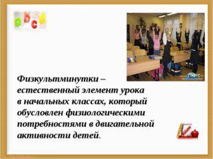 Физкультминутки – естественный элемент урока в начальных классах, который обу