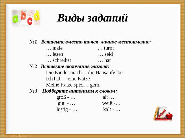 Виды заданий №1 Вставьте вместо точек личное местоимение: … male … turnt … le...