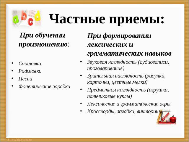 Частные приемы: При обучении произношению: Считалки Рифмовки Песни Фонетичес...