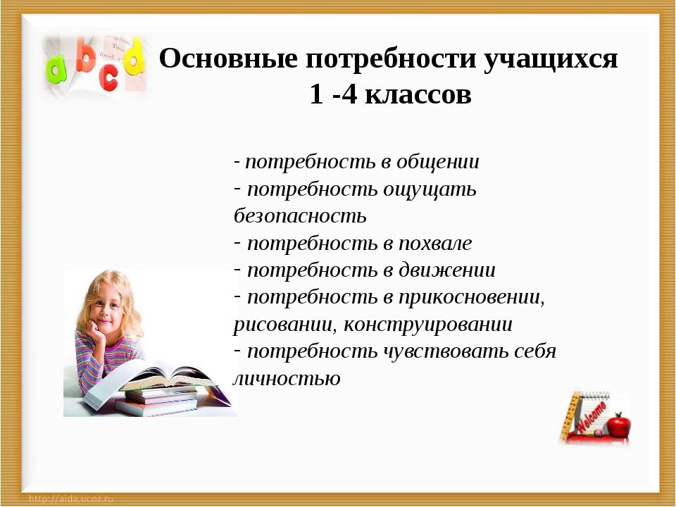 Основные потребности учащихся 1 -4 классов потребность в общении потребность...
